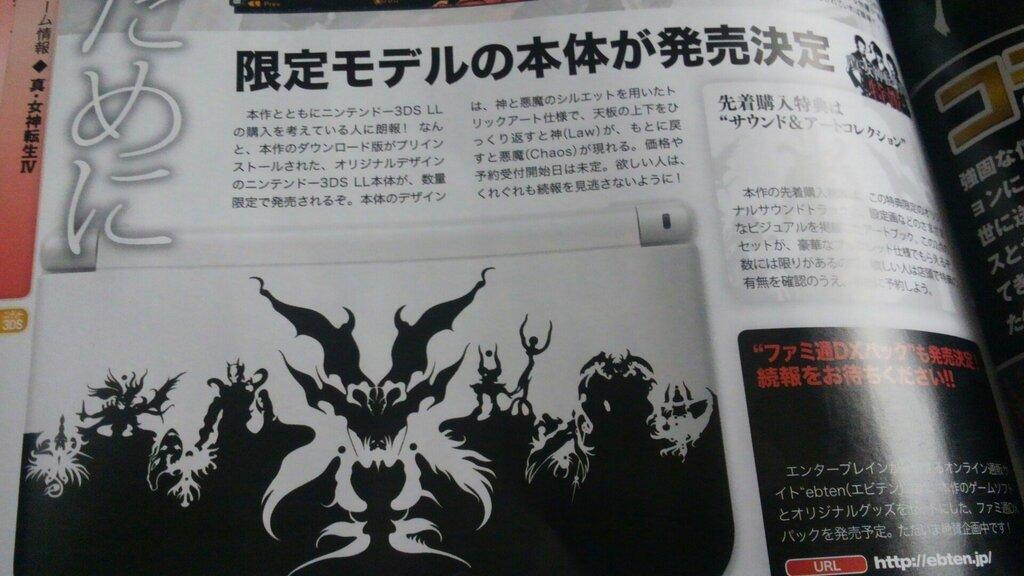 SMT4-3DSXL.jpg