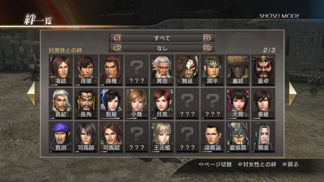 Dynasty-Warriors-8_2013_02-21-13_029.jpg