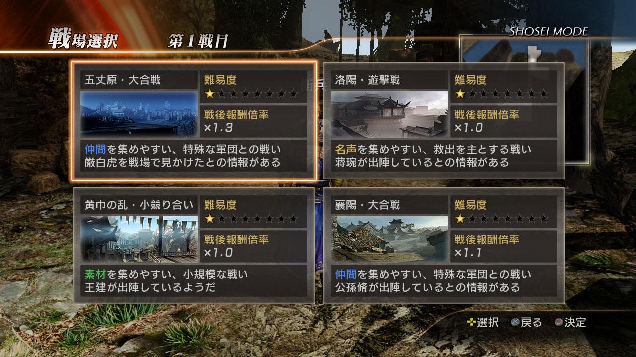 Dynasty-Warriors-8_2013_02-21-13_035.jpg