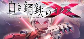 Shiroki Koutetsu no X: The Out of Gunvolt