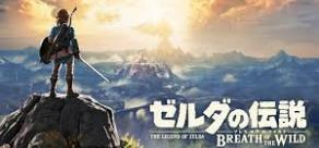 Zelda no Densetsu: Breath of the Wild